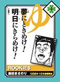 「ROOKIES」の読み札。友情マークには四つ葉のクローバーのイラストが採用された。
