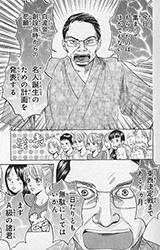 「ちはやふる」 21巻より。千早と太一が所属する府中白波会を創設した原田先生。