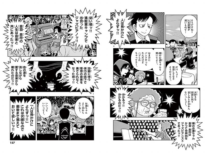 シネマこんぷれっくす 特集 ビリー とよ田みのる対談 3 4