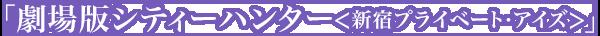 「劇場版シティーハンター <新宿プライベート・アイズ>」
