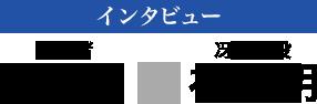 北条司(原作者)×神谷明(冴羽獠役)インタビュー