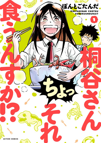 桐谷さん ちょっそれ食うんすか!?