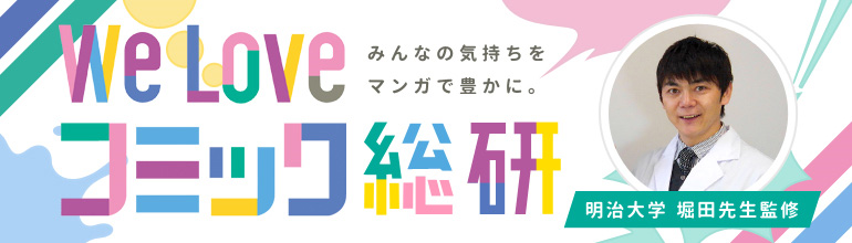 We Love コミック 総研