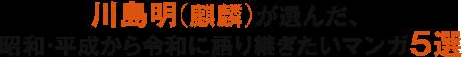 川島明(麒麟)が選んだ、昭和・平成から令和に語り継ぎたいマンガ5選