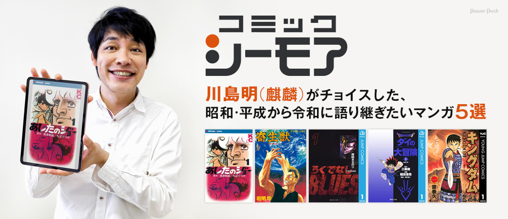 コミックシーモア|川島明(麒麟)がチョイスした、昭和・平成から令和に語り継ぎたいマンガ5選