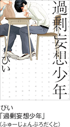 ぴい「過剰妄想少年」(ふゅーじょんぷろだくと)