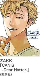 ZAKK「CANIS -Dear Hatter-」(茜新社)