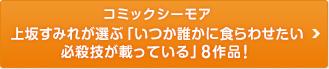 コミックシーモア 上坂すみれが選ぶ「いつか誰かに食らわせたい必殺技が載っている」8作品!