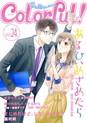 「Colorful! vol.24」