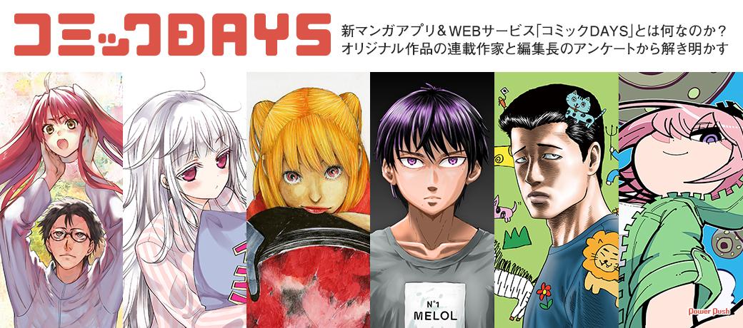 「コミックDAYS」|新マンガアプリ&WEBサービス「コミックDAYS」とは何なのか? オリジナル作品の連載作家と編集長のアンケートから解き明かす