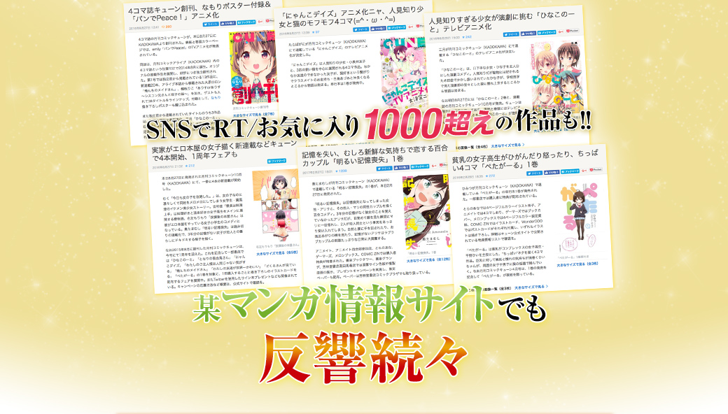 某マンガ情報サイトでも反響続々「SNSでRT/お気に入り1000超えの作品も!!」