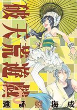 遠藤の代表作「破天荒遊戯」12巻。月刊コミックZERO-SUM(一迅社)で連載中。