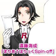 遠藤海成「まりあ†ほりっくSpin-off」