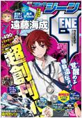 月刊コミックジーン2011年7月号をAmazon.co.jpでチェック