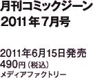 月刊コミックジーン2011年7月号 / 2011年6月15日発売 / 定価:490円(税込) / メディアファクトリー