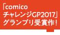 「comicoチャレンジGP2017」グランプリ受賞作!