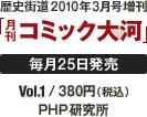歴史街道2010年3月号増刊「月刊コミック大河」毎月25日発売 / Vol.1 / 380円(税込) / PHP研究所