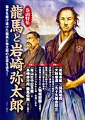 巻頭特集「龍馬と岩崎弥太郎」