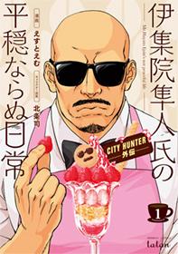 「CITY HUNTER外伝 伊集院隼人氏の平穏ならぬ日常」1巻