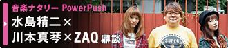 音楽ナタリー PowerPush 水島精二×川本真琴×ZAQ鼎談