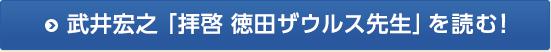 武井宏之「拝啓 徳田ザウルス先生」を読む!
