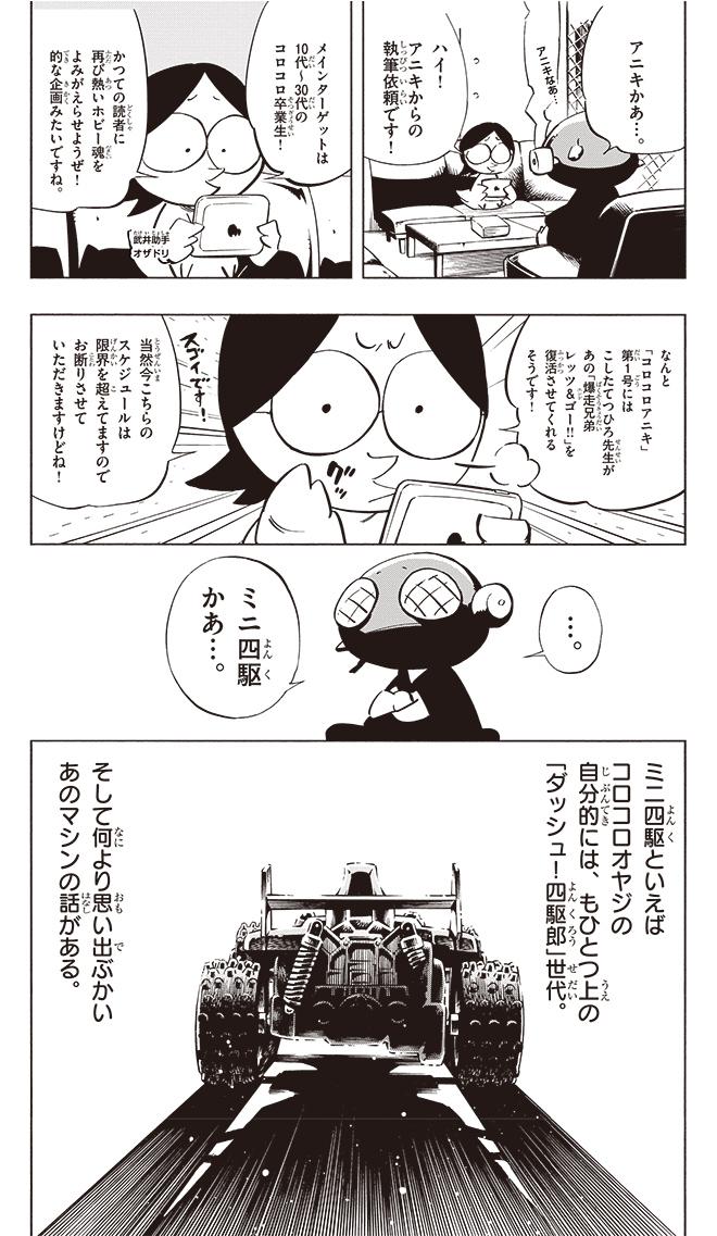 拝啓 徳田ザウルス先生
