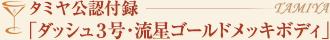 タミヤ公認付録「ダッシュ3号・流星ゴールドメッキボディ」