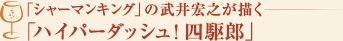 「シャーマンキング」の武井宏之が描く「ハイパーダッシュ!四駆郎」