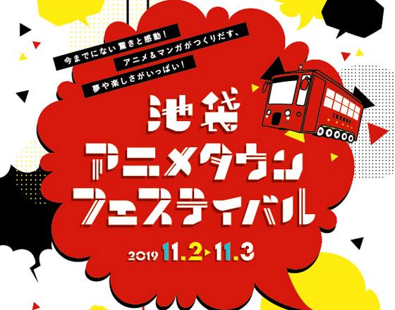 池袋アニメタウンフェスティバル