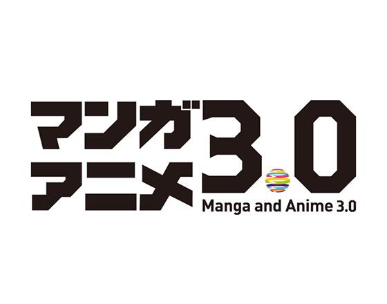 マンガ・アニメ3.0