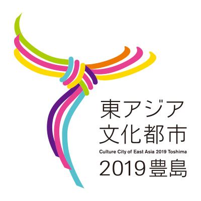 東アジア文化都市2019豊島