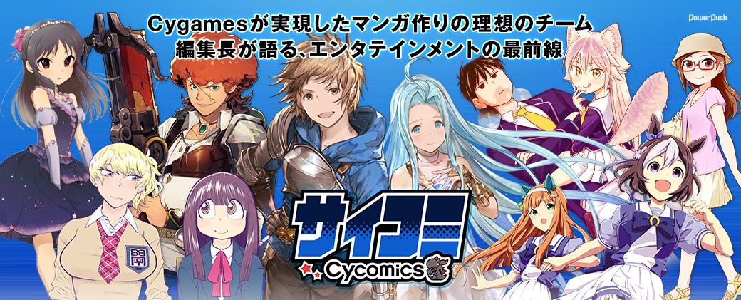 サイコミ|Cygamesが実現したマンガ作りの理想のチーム 編集長が語る、エンタテインメントの最前線