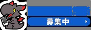 原作者&編集者募集中
