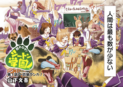 「群れなせ!シートン学園」より、さまざまな動物が通うシートン学園の教室を描いたシーン。
