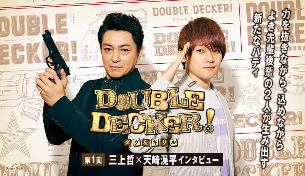 「DOUBLE DECKER! ダグ&キリル」 第1回 三上哲×天﨑滉平インタビュー|力を抜きながら、込めながら よき先輩後輩の2人が生み出す新たなバディ