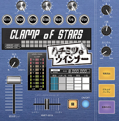 「CLAMP of STARS(ARROW BLUE)<青盤>」