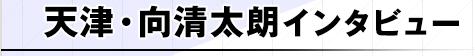 天津・向清太朗インタビュー