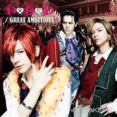 BREAKERZ「D×D×D / GREAT AMBITIOUS -Single Version-」FC&Musing盤<