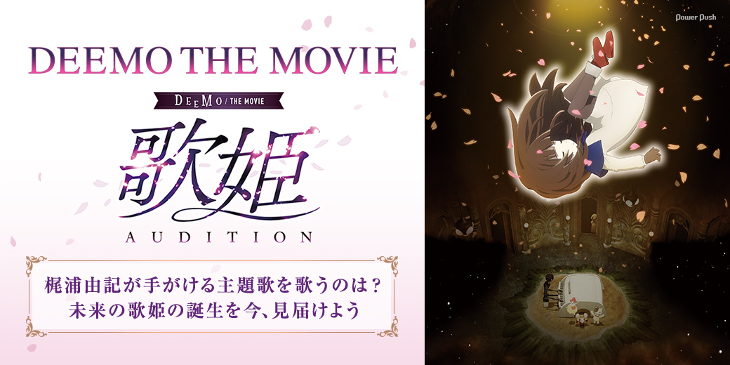「DEEMO THE MOVIE」|主題歌を歌うのは?未来の歌姫候補を紹介