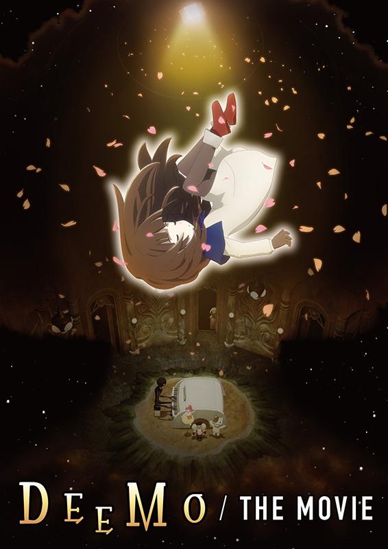 劇場アニメ「DEEMO THE MOVIE」