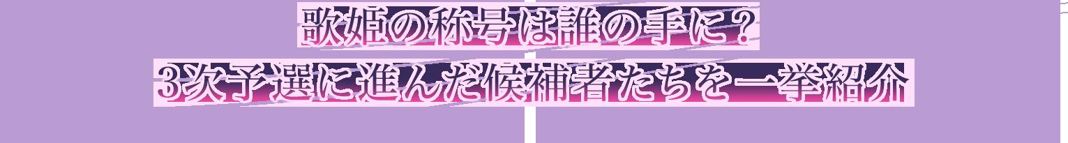 歌姫の称号は誰の手に?3次予選に進んだ候補者たちを一挙紹介
