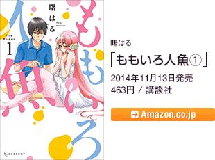 曙はる「ももいろ人魚」(1)」2014年11月13日発売 / 463円 / 講談社 / Amazon.co.jp