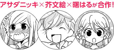 アサダニッキ×芥文絵×曙はるが合作!