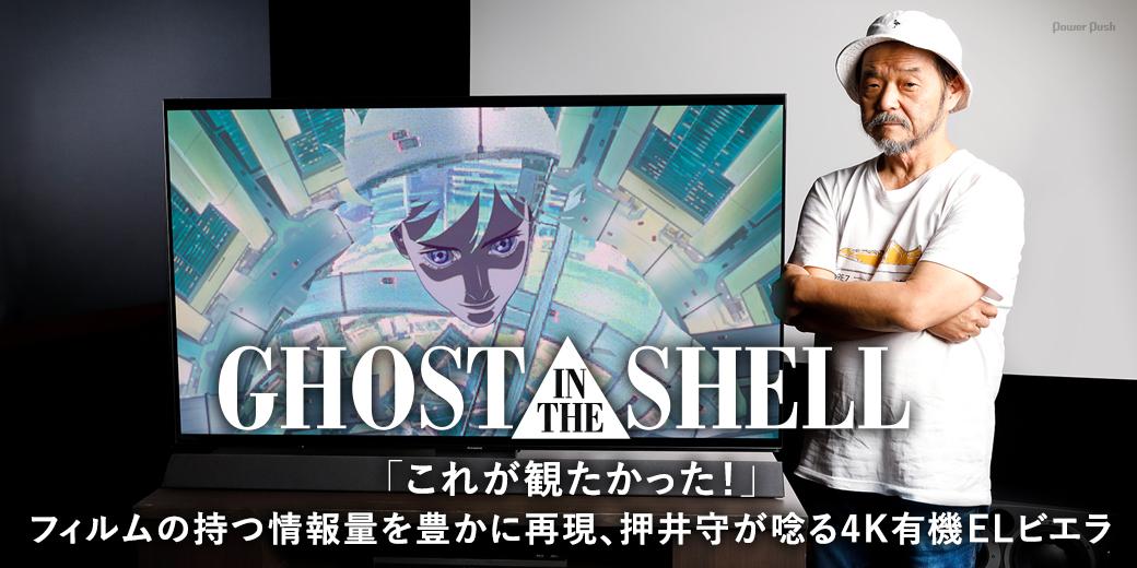 デジナタ連載「GHOST IN THE SHELL / 攻殻機動隊」|「これが観たかった!」フィルムの持つ情報量を豊かに再現、押井守が唸る4K有機ELビエラ
