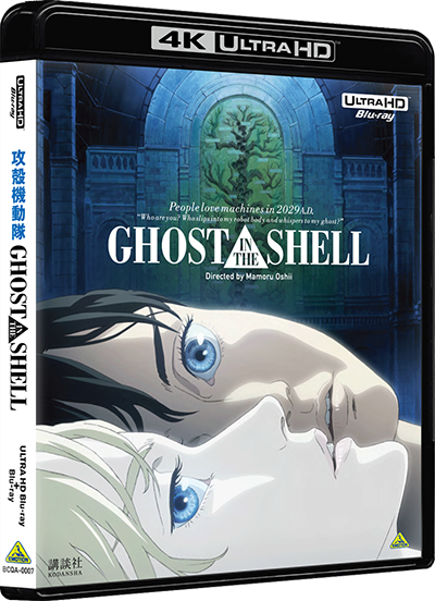 「GHOST IN THE SHELL / 攻殻機動隊」4Kリマスターセット