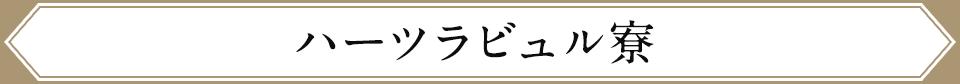ハーツラビュル寮