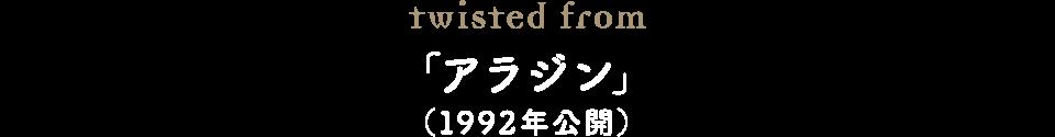 twisted from 「アラジン」(1992年公開)