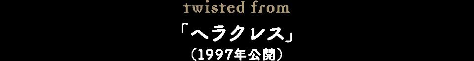 twisted from 「ヘラクレス」(1997年公開)