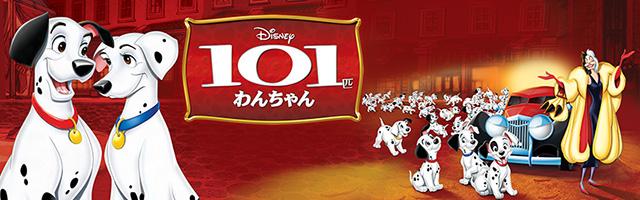 「101匹わんちゃん」