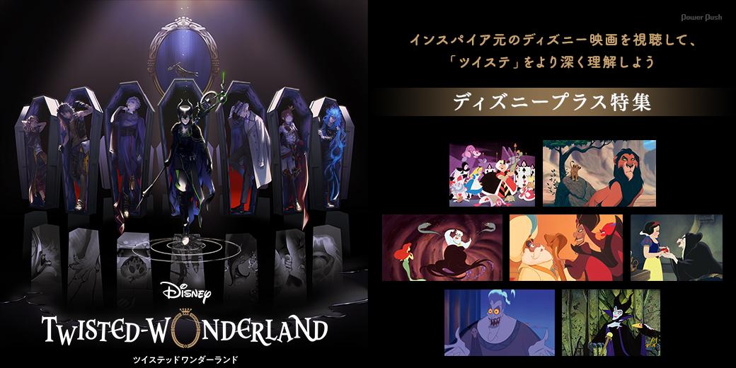 ディズニープラス特集「ディズニー ツイステッドワンダーランド」 インスパイア元のディズニー映画を視聴して、「ツイステ」をより深く理解しよう